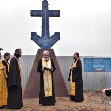 Освящение креста на месте строительства храма в честь Порт-Артурской иконы Божьей Матери