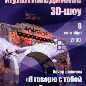 В Красном Селе прошел вечер-реквием, посвященный Дню памяти жертв блокады Ленинграда