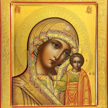 22 октября/4 ноября — Празднование Казанской иконе Божией Матери