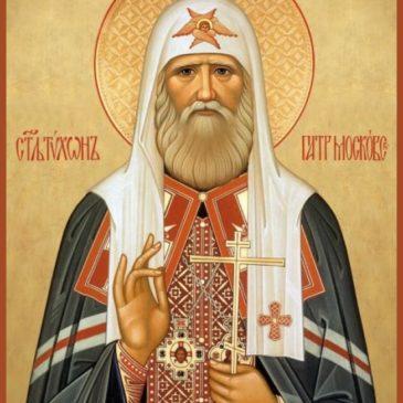 18 ноября. Избрание на Патриарший престол святителя Тихона (Белавина), Патриарха Московского и всея России