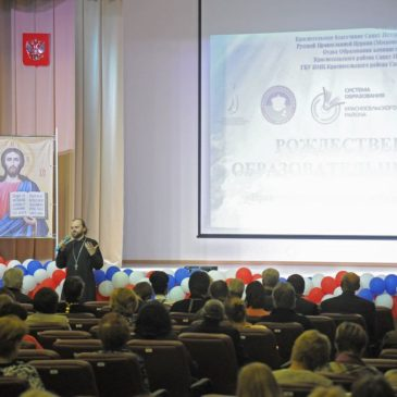 В Красносельском благочинии прошли Рождественские образовательные чтения