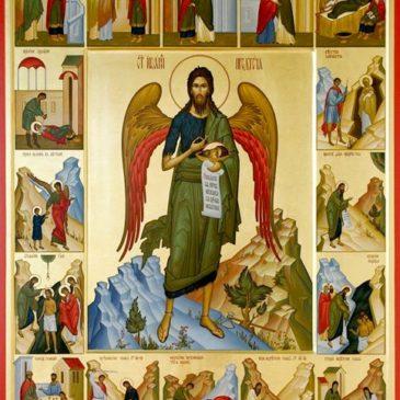Первое (IV) и второе (452) обре́тение главы Пророка, Предтечи и Крестителя Господня Иоанна