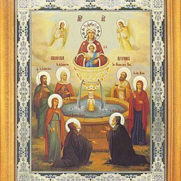 Пятница Светлой седмицы. Празднование иконы Божией Матери «Живоносный источник»