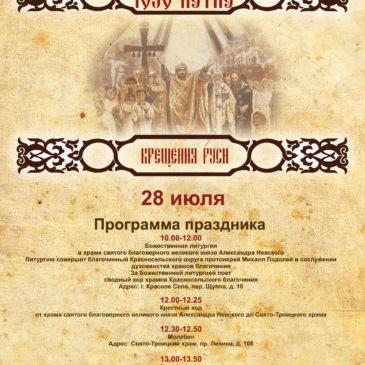 Празднование 1030-летия Крещения Руси в Красносельском благочинии