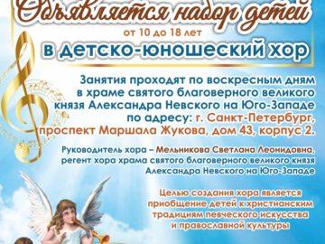 Объявлен набор в Детско-юношеский хор Красносельского благочиния